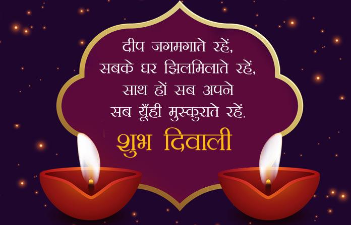Happy Diwali Best Wishes In Hindi Facebook